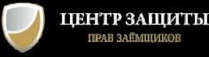 ЦЕНТР ЗАЩИТЫ ПРАВ ЗАЁМЩИКОВ